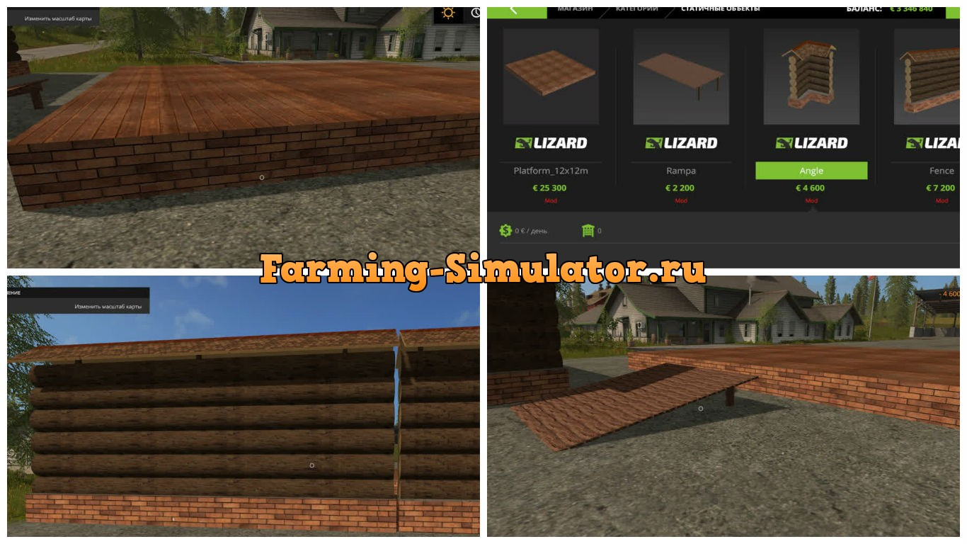 Мод забор, рампа и платформа Farming Simulator 2017