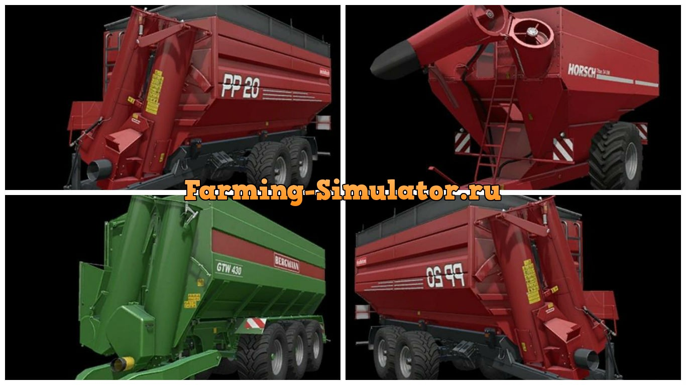 Мод Auger Wagon Modpack v 4.0 Farming Simulator 2017