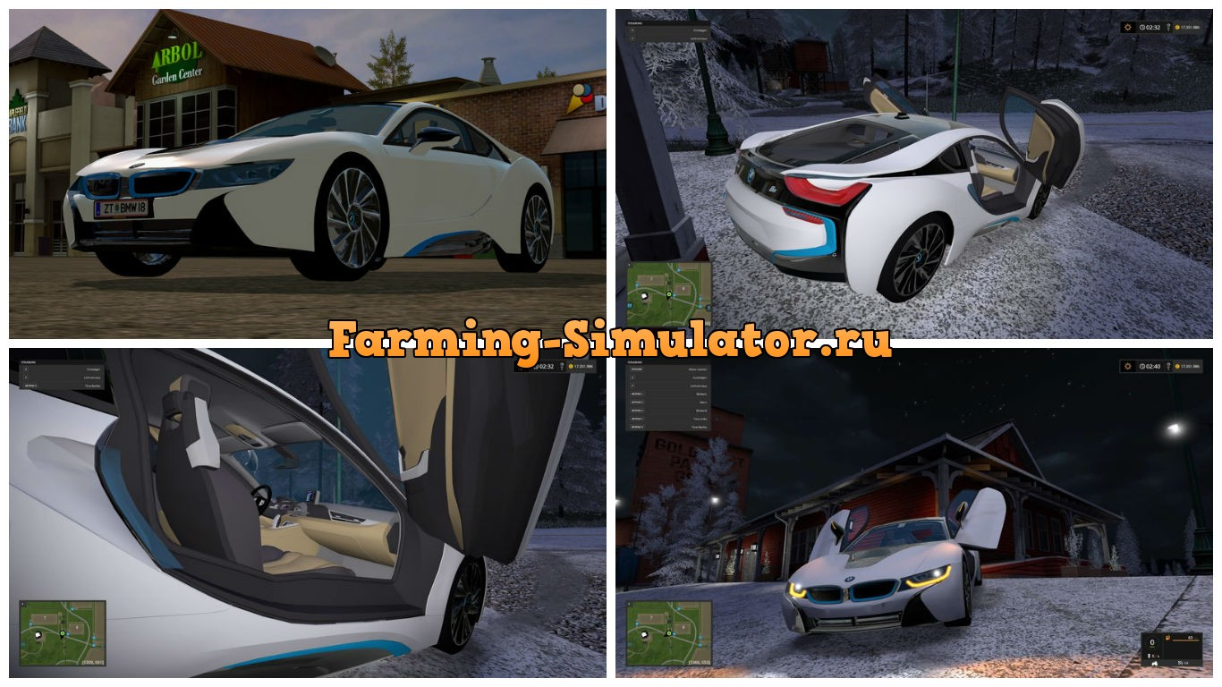 Мод авто BMW i8 v 1.0 Farming Simulator 2017