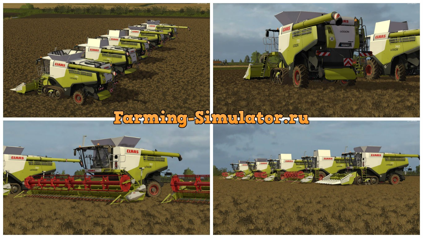 Мод ПАК комбайнов Claas Lexion 700 STAGE IV Pack V 1.4 Farming Simulator 17