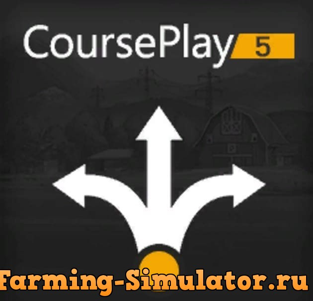 Мод курсплей Courseplay 5.02.00058 Farming Simulator 2017